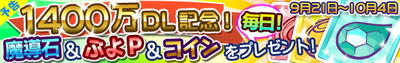1400DL_pre_banner_00_official.png
